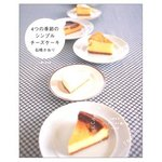 4つの季節のシンプルチーズケーキ (大型本)